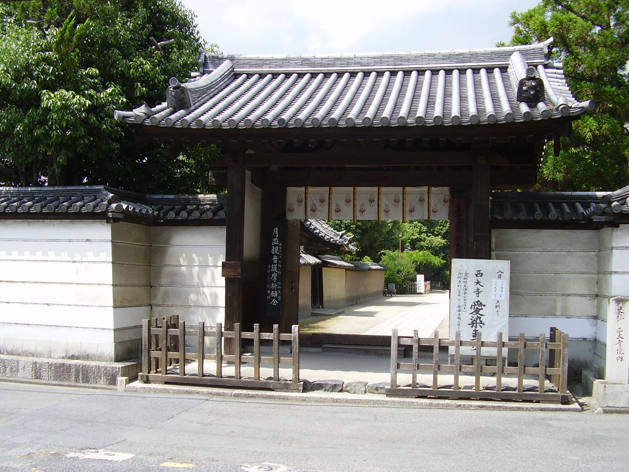 大和西大寺: 鉄道で旅行